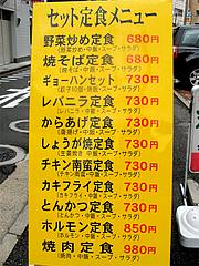 1メニュー:終日定食@麺倶楽部・居酒屋げんき・春吉店