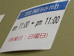 店内:営業時間@博多川端うどん・住吉
