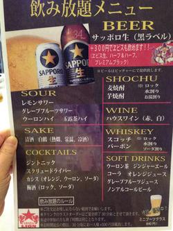 8飲み放題メニュー@銀座ライオン