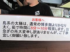 店内:麺の茹で時間@博多麺業・島系・春吉店