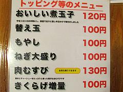 メニュー:ラーメンのトッピング@めんくいや・福岡市中央区渡辺通