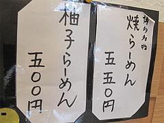 4メニュー:焼きラーメンと柚子ラーメン@らーめん桜蔵・住吉