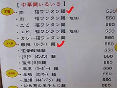 メニュー:ワンタン麺とスーラー麺@黄金の福ワンタンまくり