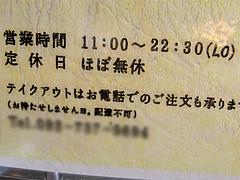店内:テイクアウト@カレー専門店・ボン田中
