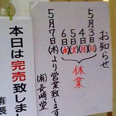 バターケーキ長崎堂のゴールデンウィーク営業予定。