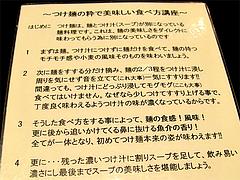 メニュー:美味しい食べ方@つけ麺・博多元助・天神西通り店