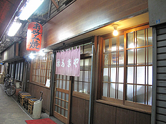3外観@お好み焼き・ふきや・赤坂店
