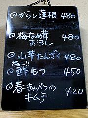 8メニュー:本日のおつまみ@鉄板焼・お好み焼き・居酒屋・好味(このみ)