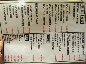 20メニュー焼物@てびち屋本舗