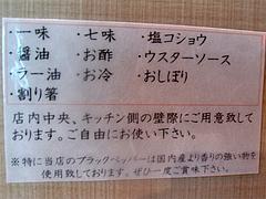 13店内:調味料@チャンポン専門店・ヌードルキッチン・ウツツヤ(現屋)・天神ビブレ