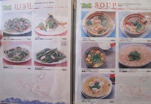 13メニュー野菜炒めとスープ@イエッティ