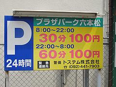 17外観:駐車場@威風堂々・居酒屋・六本松