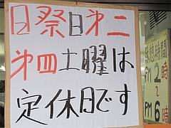 店内:定休日@三九ラーメン須崎店・博多区