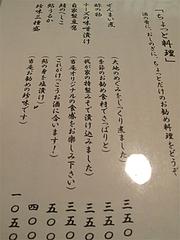 メニュー:ちょっと料理@湯の岳庵・亀の井別荘