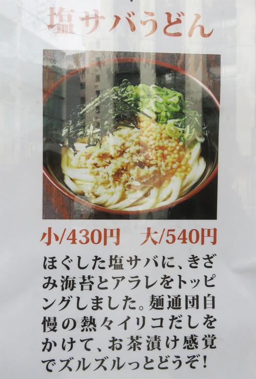 4メニュー塩サバうどん430円