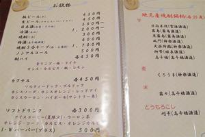 15ドリンクのメニュー@まかない処祇園かえで(楓)
