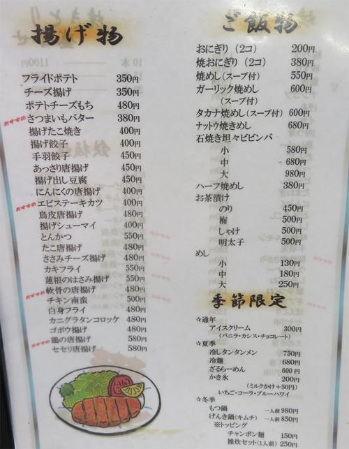26メニュー揚げものご飯