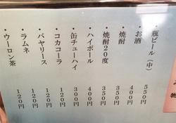 11メニュー2@うちいこラーメン