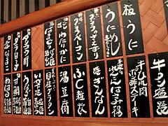 メニュー:2@つきひ・徳山・山口