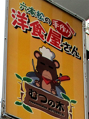 外観:六本松の手作り洋食屋さん@むつの木・六本松