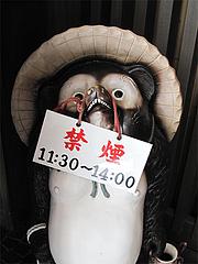 店内:禁煙のお知らせ@麺処かわべ・博多駅南