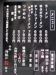 メニュー:代表麺@ラーメン・海豚や・西新