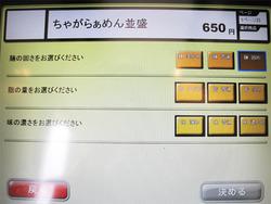 4選べる!@ちゃが商店