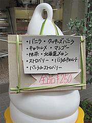 メニュー:ソフトクリーム@ぽるぽる