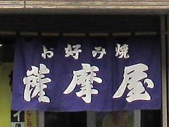 外観:お好み焼きのお店@薩摩屋・清川
