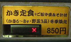 天ぷらひらおのかき(牡蠣)定食850円@福岡空港近く