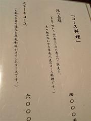 メニュー:コース料理@湯の岳庵・亀の井別荘