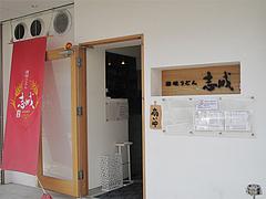 外観:カフェ風だね@讃岐うどん志成(しなり)