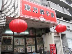 1外観@東方餃子房