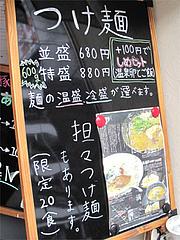 メニュー:つけ麺メニュー@豚と節家