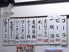 メニュー@一九ラーメン老司店