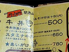 メニュー:牛丼@カレー専門店・ボン田中