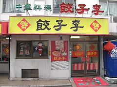 2外観@中華・餃子李・薬院