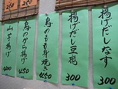 メニュー:居酒屋2@味楽・大橋