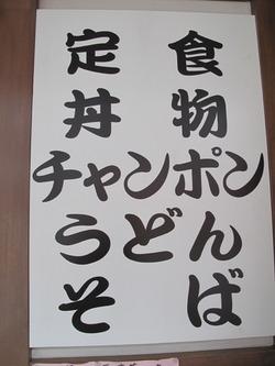 1食堂@成富屋