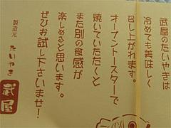 案内書き@白い鯛焼き(たいやき)の武屋・久留米