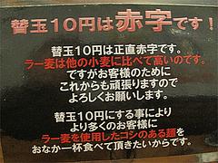 11店内:わかってますか♪@博多三氣(三気)・野間店