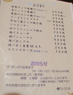 12おきまりのメニュー@まかない処祇園かえで(楓)