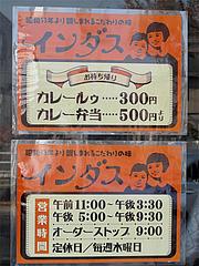 店内:営業時間と定休日@カレー・珈琲の店・インダス