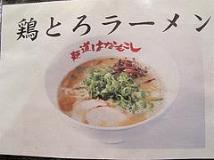 1店内:鶏とろラーメン@麺道はなもこし・薬院・ラーメン・つけ麺
