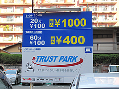 外観:駐車場@さぬきうどん大木戸・福岡舞鶴店