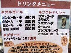 メニュー:ドリンク@だるまの天ぷら定食・吉塚本店
