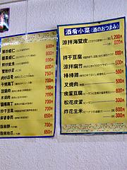 メニュー:夜2@中華料理・福楽軒・清川