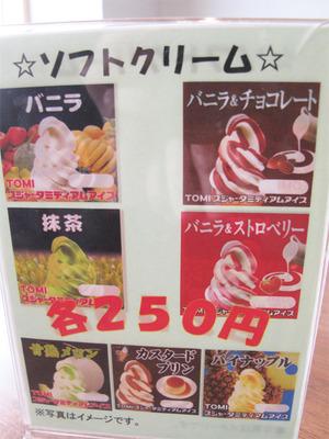 15ソフトクリームののメニュー@味鉄