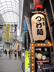 外観:つけ麺・博多元桜(元助)@博多川端商店街