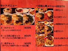 メニュー:人気とセット@麺屋・一の坊
